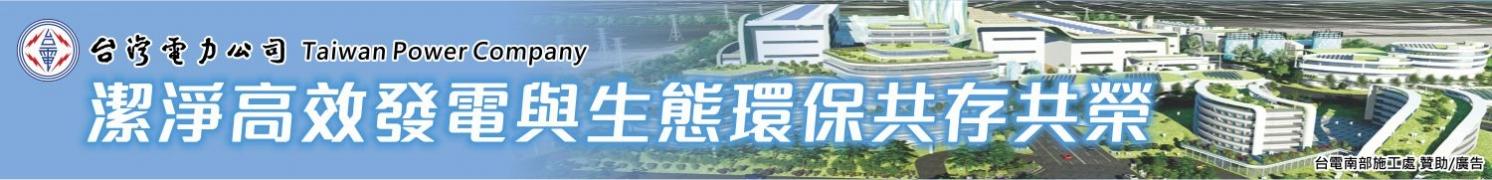 台灣電力公司核能火力發電工程處南部施工處