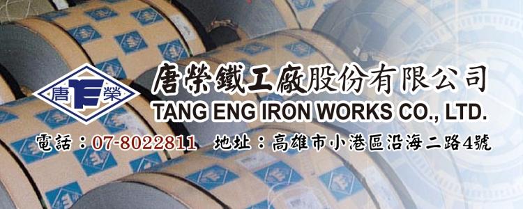 唐榮鐵工廠