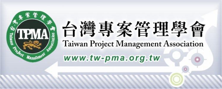 台灣專案管理學會